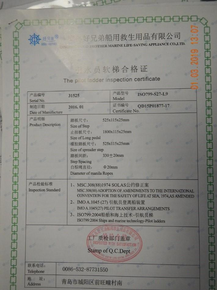 Fake Chinese inspection certificate with a green border